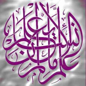 Rahasia Huruf dalam Al Qur'an